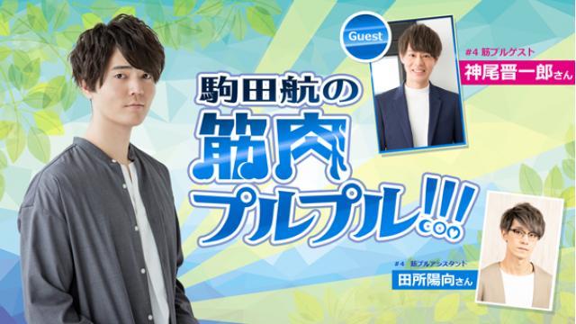 【#4ゲスト神尾晋一郎】6月20日(木)放送!アシスタント:田所陽向