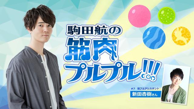 【#7】9月12日(木)放送!アシスタント:新田杏樹