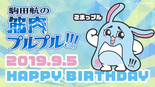 【筋プル】2019年9月5日「こまっプル」登場&番組マスコットキャラクターに任命!!!