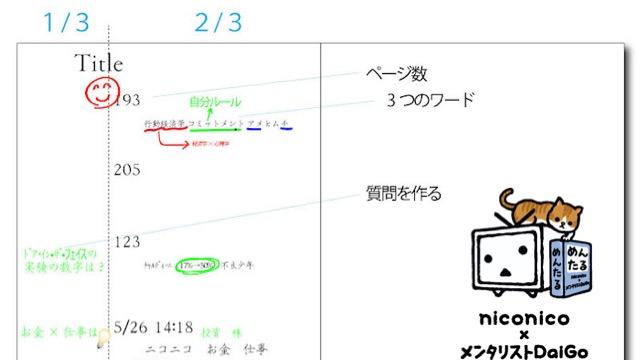 DaiGo流ノートの取り方講座