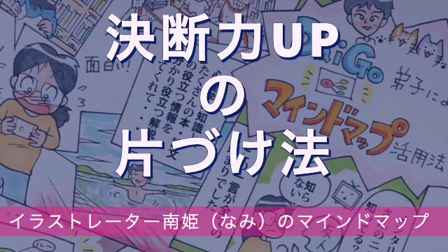 「決断力UPの片づけ法」イラストレーター南姫のマインドマップ