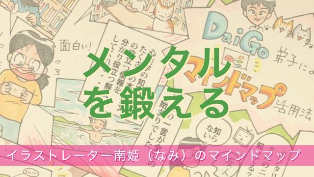 「メンタル強化」イラストレーター南姫のマインドマップ