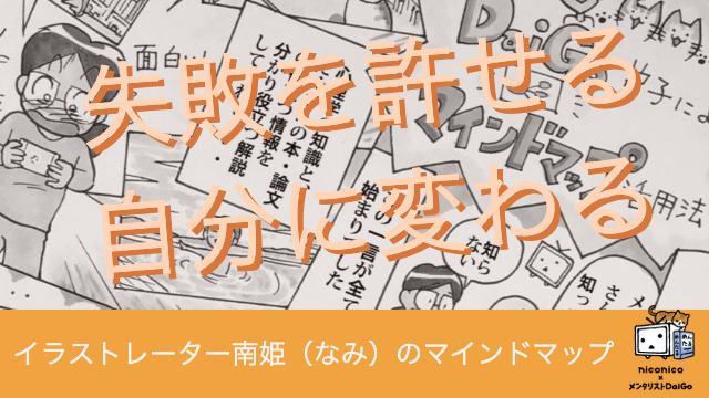 「失敗を許せる自分に変わる!」イラストレーター南姫のマインドマップ