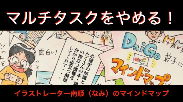 「マルチタスクをやめる!」イラストレーター南姫のマインドマップ