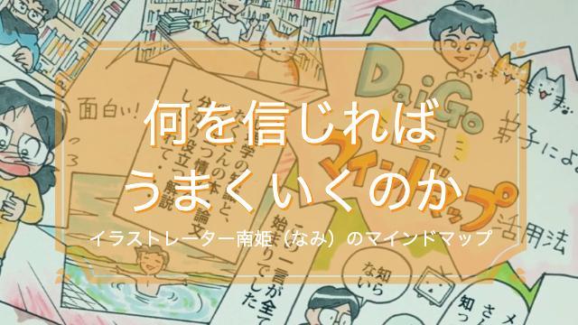「何を信じればうまくいくのか」イラストレーター南姫のマインドマップ
