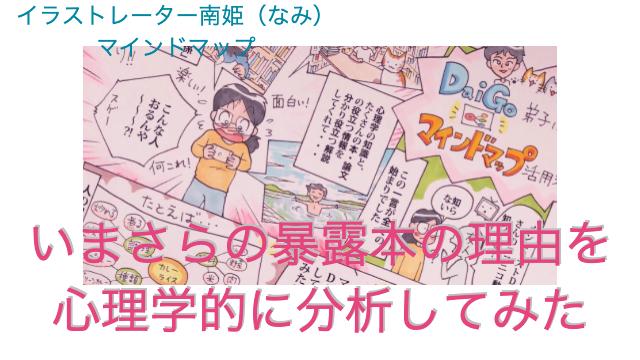 「浜崎あゆみさんが【いまさらの暴露本の理由】を心理学的に分析してみた」イラストレーター南姫のマインドマップ