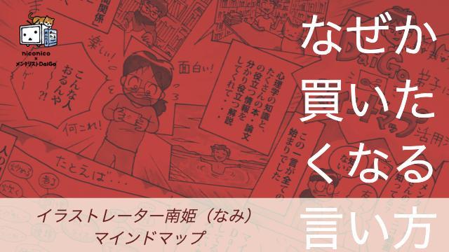 「買いたい気分にさせる【意外な売り方】」イラストレーター南姫のマインドマップ