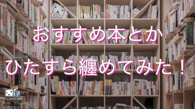 メンタリストDaiGoのおすすめ本まとめ(2015〜2016)