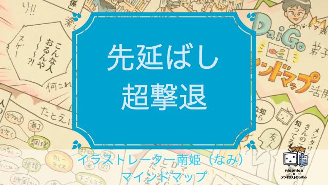 「先延ばししない人の秘密【自己連続性】の鍛え方」イラストレーター南姫のマインドマップ