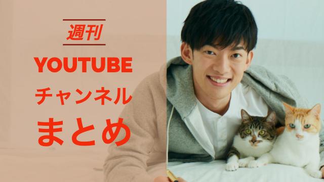 週刊「YouTubeチャンネルまとめ」