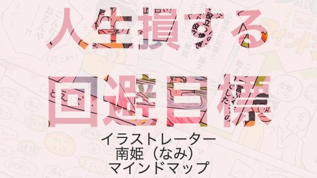 「人生損する【危険な目標】の立て方が判明」イラストレーター南姫のマインドマップ