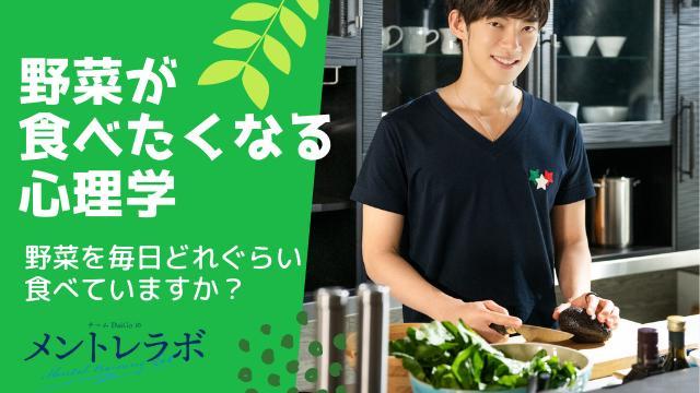 一問一答「あなたは野菜を毎日どれぐらい食べていますか?」【野菜が食べたくなる心理学】