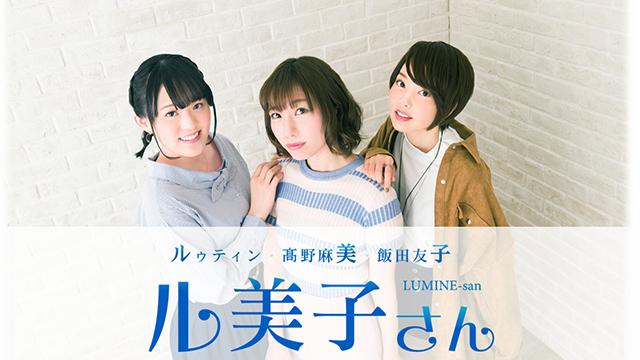 2月9日、2月23日「ル美子さん」イベント、 【第1次先行抽選(番組CH会員限定)】は本日まで!