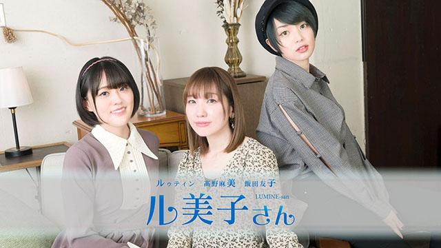 【リアル・オンライン併用イベント】「ル美子さんオータムクリアランスフェス タ2021」開催のお知らせ