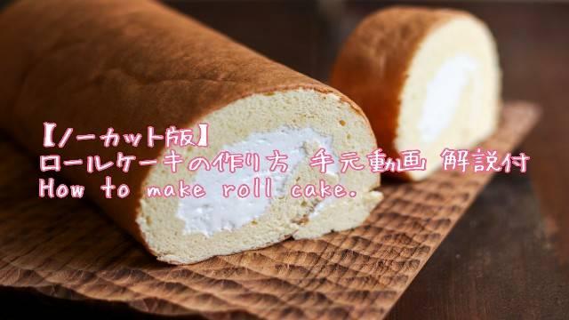 【ノーカット版】ロールケーキの作り方 手元動画~解説~How to make roll cake.