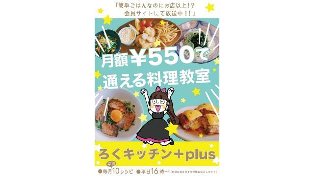 【ろくキッチンプラスリニューアルのお知らせ】