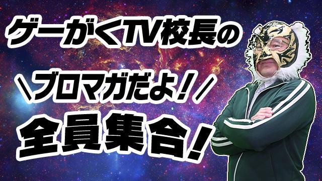 ゲーム情報番組「ゲーがくTV!」放送内容発表!