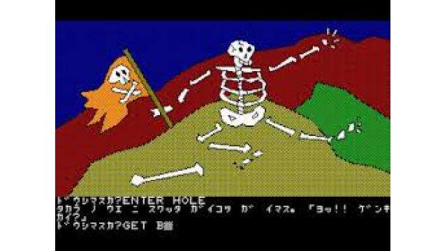 校長のゲームこそ我が人生!編 #02 マイコンで初めて買ったゲーム「デセニランド」を語る!