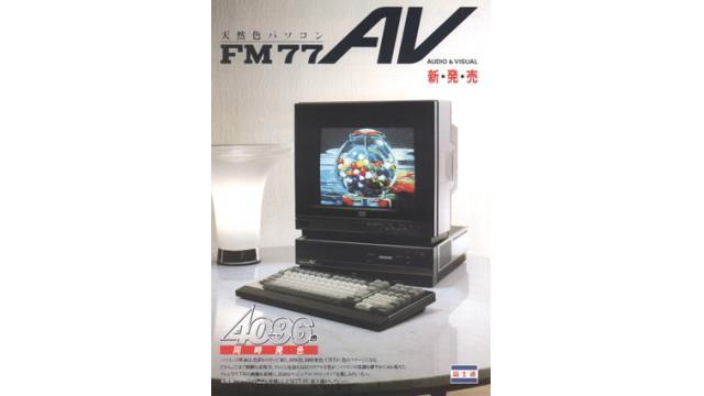 校長のゲームこそ我が人生!編#04 最新パソコン「FM77AV」で遊んだ「イース」という超名作ゲーム!