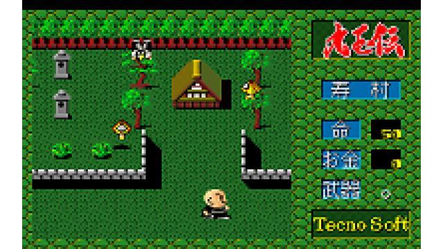 校長のゲームこそ我が人生!編 #05 FM77AVで買ったアクションゲーム「九玉伝」を語る!