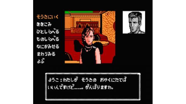 オールナイト!ゲーがく!「探偵神宮寺三郎 横浜港連続殺人事件」をやったゴリラ!