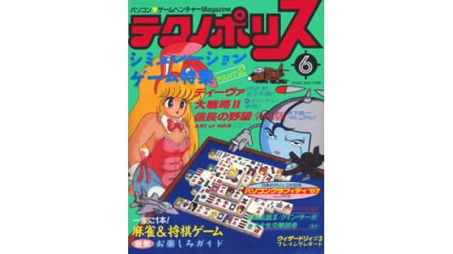 校長のゲームこそ我が人生!編 #07 「テクノポリス」を見ながら欲しかった…。あのセクスィーなパソコンゲーム。
