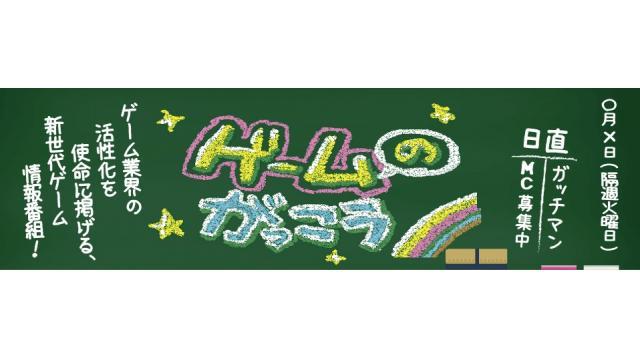 ゲーがくTV!の歴史#10 「ゲームのがっこう」初の公開生放送!編