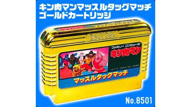 ゲーがくTV!#171 放送後記「ドグマ風魔がイク! ゲーム発掘探検隊 GOLD」拡大版!