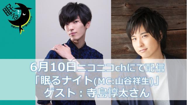 6月10日配信回のゲストは「寺島惇太さん」に決定!!