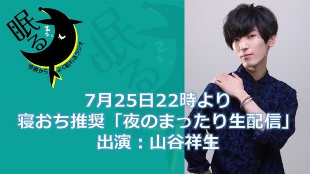 7月25日22時から「山谷祥生の眠るナイト 夜の生配信」開催決定!