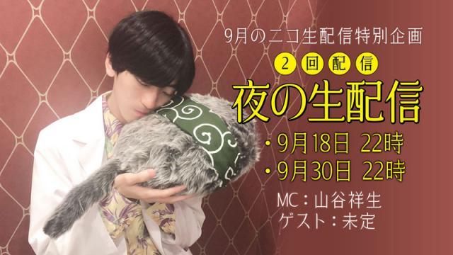 山谷祥生の眠るナイト 毎日頑張るあなたの疲れを癒やす夜のゆったりニコ生配信 9月も配信決定!