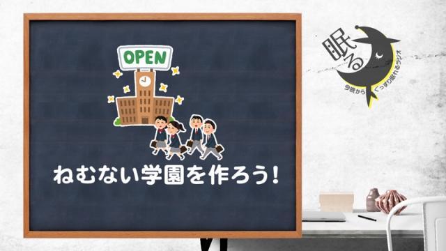 山谷先生の通う「ねむない学園」のまとめ (9月11日現在)
