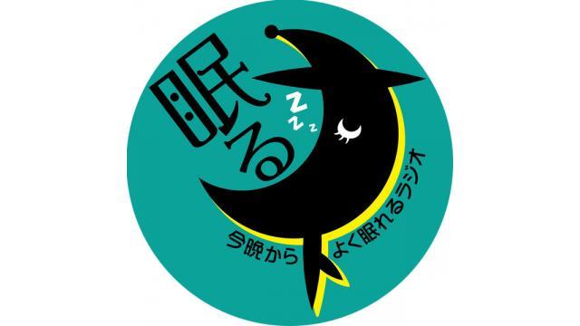【4/1払い戻し詳細追記】4/12(日)開催「眠るナイト1周年記念イベント」公演中止のお知らせ