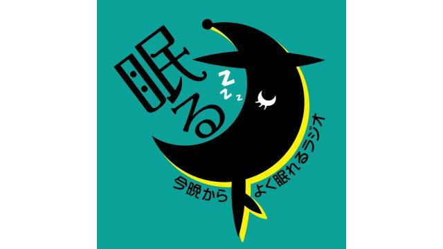 【ご連絡】眠るナイト1月21日生配信中止のご案内