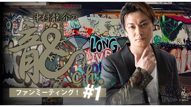 【チケット抽選受付期間延長のお知らせ】 龍ch.ファンミーティング! #1