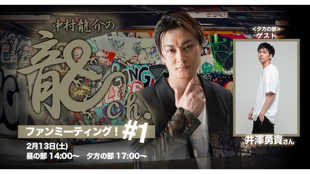 【夕方の部ゲスト解禁!】 龍ch.ファンミーティング! #1
