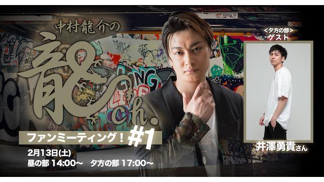 【チケットの一般販売を開始致します!】 龍ch.ファンミーティング! #1