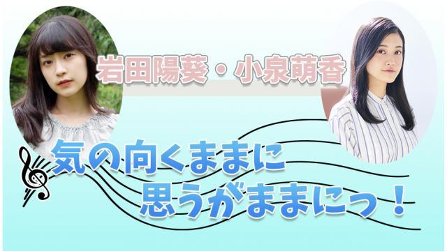 【はるぴのくままま】5月6日(月)放送とメールフォーム開設のおしらせ
