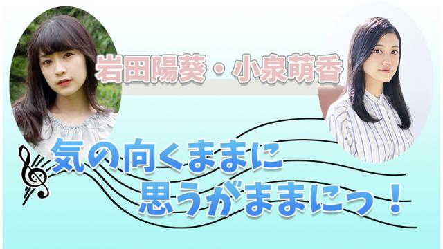 【#はるぴのくままま】5月31日(月)は、番組2周年記念!