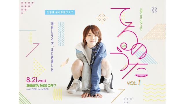 生田輝 初の単独ライブ「てるのうた vol.1~冷やしライブ、はじめました~」8/1(木)10時より一般発売開始