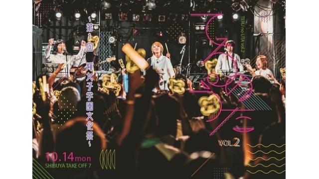 10/14(月・祝)「輝女子学園文化祭」イベント開催決定!
