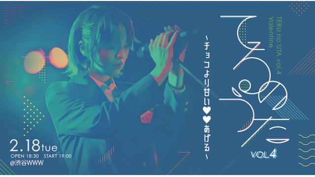 2/18開催 生田輝「てるのうたvol.4」ドリンク代につきまして