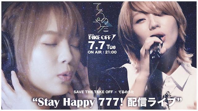 """てるのうた配信ライブSP〜SAVE THE TAKE OFF × てるのうた """"Stay Happy 777!"""" ~ 放送のお知らせ"""