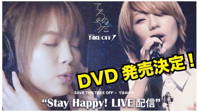 【会員限定☆】てるのうた配信ライブSP 2枚組DVD予約開始!