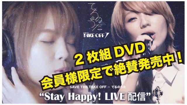 【特典イメージ☆】てるのうた配信ライブSP 2枚組DVD