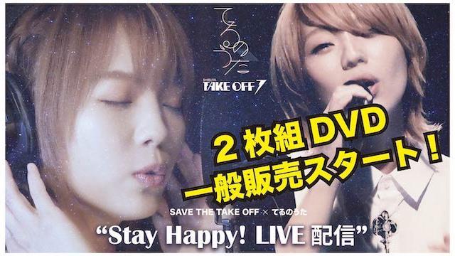 【一般販売スタート☆】てるのうた配信ライブSP 2枚組DVD