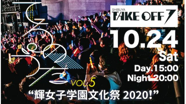 """【チケット抽選受付開始!】てるのうたvol.5  """"輝女子学園文化祭 2020!"""""""