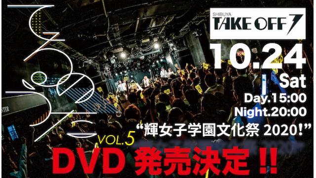 """【会員様限定】てるのうたvol.5 """"輝女子学園文化祭2020!""""DVD発売決定!"""