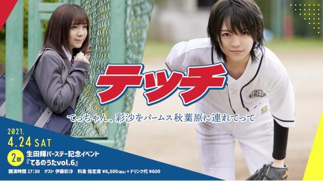 【いよいよ一般チケット開始】2部 生田輝バースデー記念イベント「てるのうたvol.6」