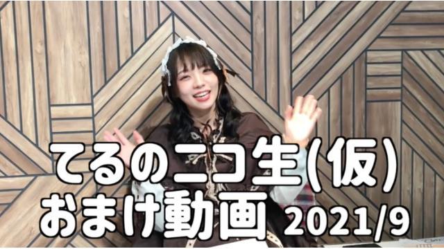 【おまけ動画】生田さんの衣装も一緒にお楽しみください!